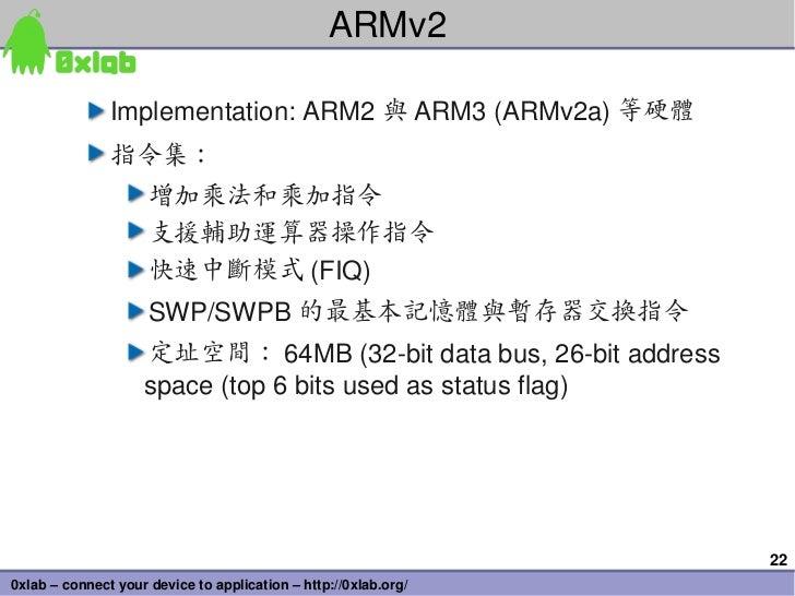 ARMv2               Implementation:ARM2 與 ARM3(ARMv2a) 等硬體               指令集:                     增加乘法和乘加指令             ...