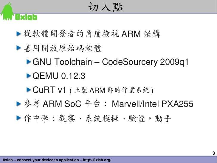 切入點           從軟體開發者的角度檢視 ARM 架構           善用開放原始碼軟體            GNUToolchain–CodeSourcery2009q1                QEMU0....