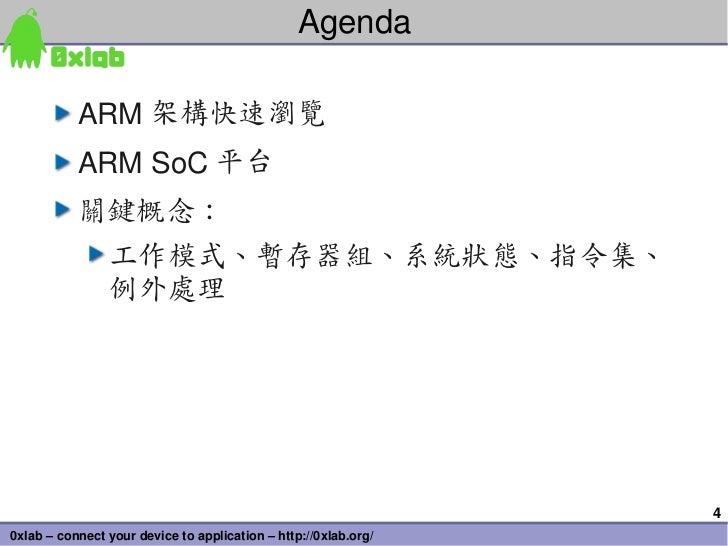 Agenda           ARM 架構快速瀏覽           ARMSoC 平台           關鍵概念:                工作模式、暫存器組、系統狀態、指令集、                例外處理   ...