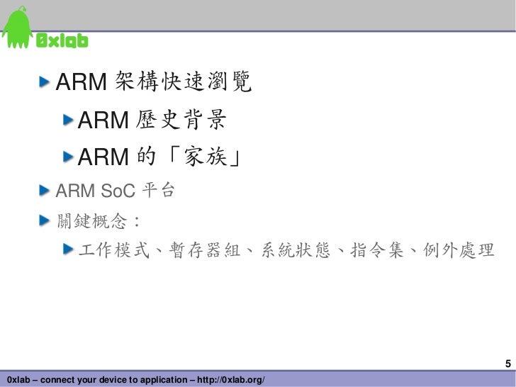 ARM 架構快速瀏覽                ARM 歷史背景                ARM 的「家族」           ARMSoC 平台           關鍵概念:                工作模式、暫存器組、...