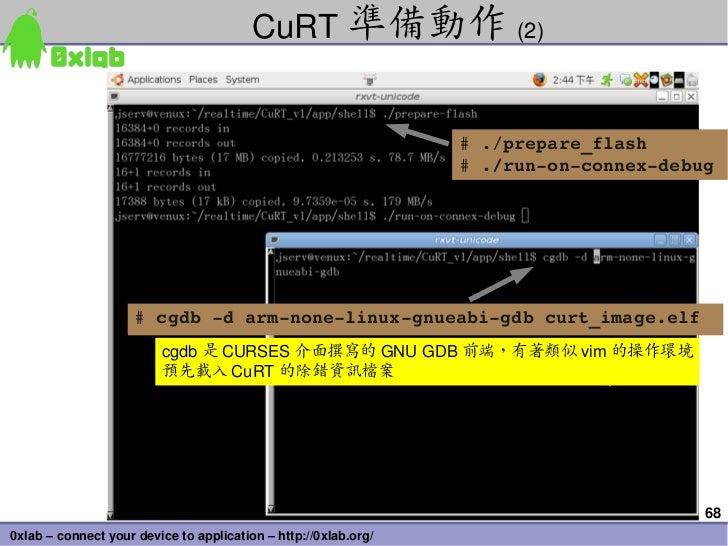 CuRT 準備動作 (2)                                                                 #./prepare_flash                           ...
