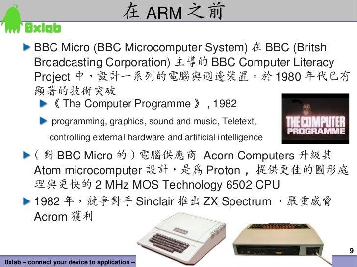 在 ARM 之前          BBCMicro(BBCMicrocomputerSystem) 在 BBC(Britsh          BroadcastingCorporation) 主導的 BBCComputer...