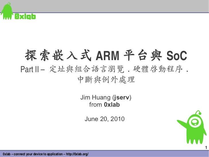 探索嵌入式 ARM 平台與 SoC            PartII– 定址與組合語言瀏覽 . 硬體啟動程序 .                          中斷與例外處理                             ...
