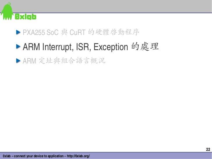 PXA255SoC 與 CuRT 的硬體啟動程序              ARMInterrupt,ISR,Exception 的處理              ARM 定址與組合語言概況                       ...