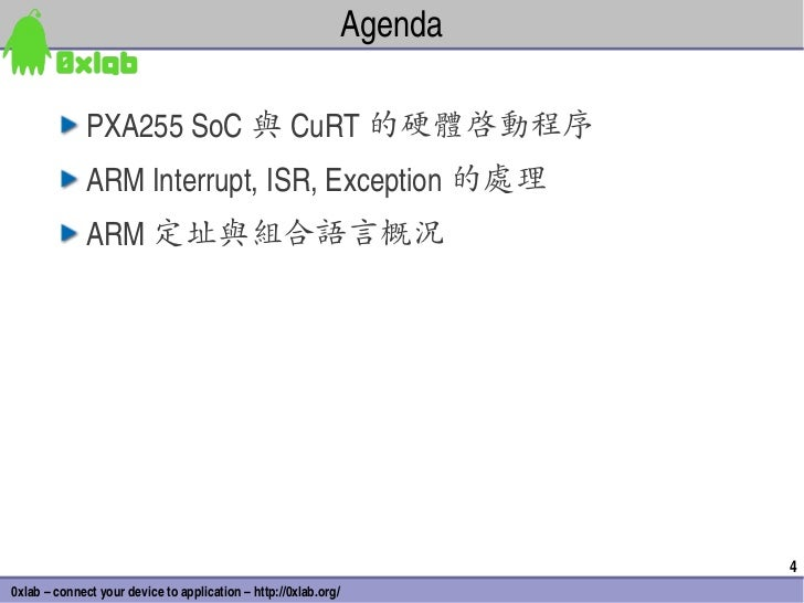 Agenda              PXA255SoC 與 CuRT 的硬體啟動程序              ARMInterrupt,ISR,Exception 的處理              ARM 定址與組合語言概況   ...