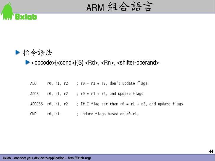 ARM 組合語言             指令語法                   <opcode>{<cond>}{S}<Rd>,<Rn>,<shifteroperand>                             ...