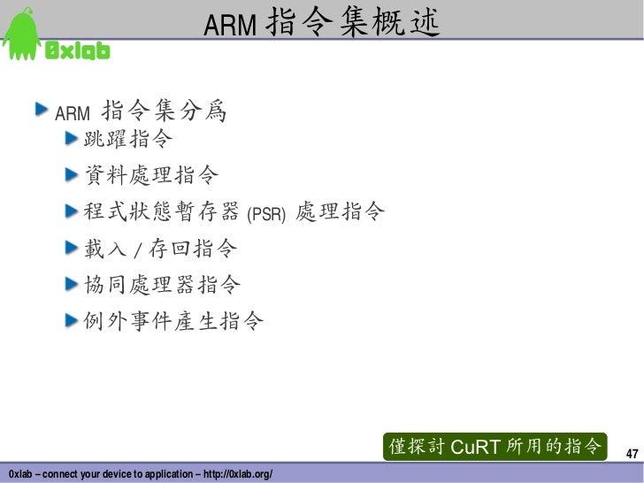 ARM 指令集概述          ARM 指令集分為                 跳躍指令                 資料處理指令                 程式狀態暫存器 (PSR) 處理指令             ...