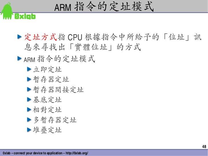 ARM 指令的定址模式               定址方式指 CPU 根據指令中所給予的「位址」訊               息來尋找出「實體位址」的方式               ARM 指令的定址模式                 ...