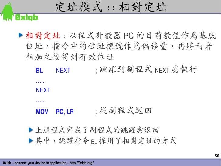 定址模式 :: 相對定址               相對定址 : 以程式計數器 PC 的目前數值作為基底               位址,指令中的位址標號作為偏移量,再將兩者               相加之後得到有效位址        ...