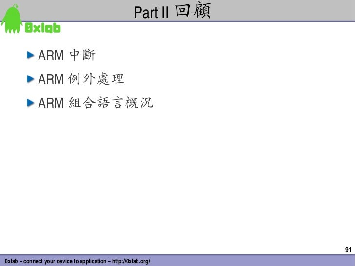 ARM and SoC Traning Part II - System