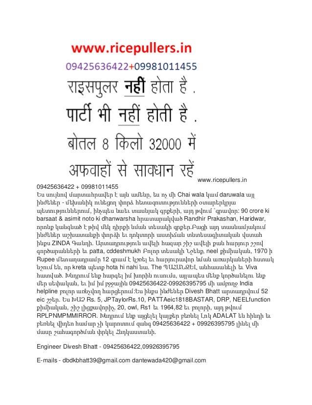 www.ricepullers.in 09425636422 + 09981011455 Ես սույնով մարտահրավեր է այն ամենը, ես ոչ մի Chai wala կամ daruwala այլ ինժեն...