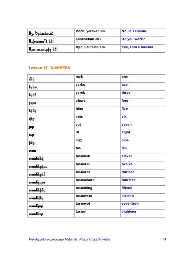 Basic Armenian Language Course