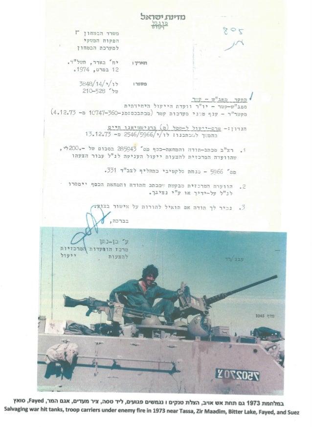 Armored command citation tzalash
