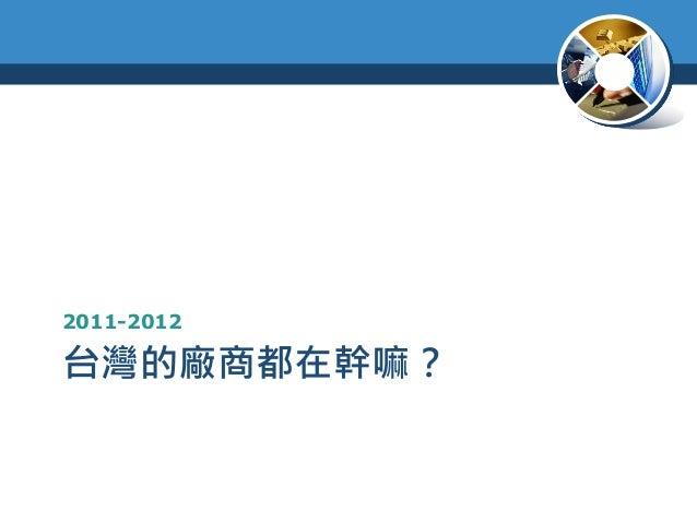 台灣的廠商都在幹嘛?HAT'S GOING ON INTAIWAN?2011-2012