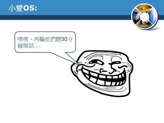 小愛OS:嘿嘿、再騙他們聽30分鐘廢話….