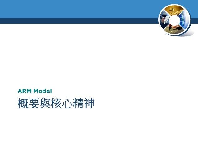 概要與核心精神ARM Model