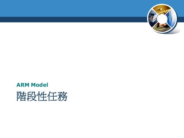 階段性任務ARM Model