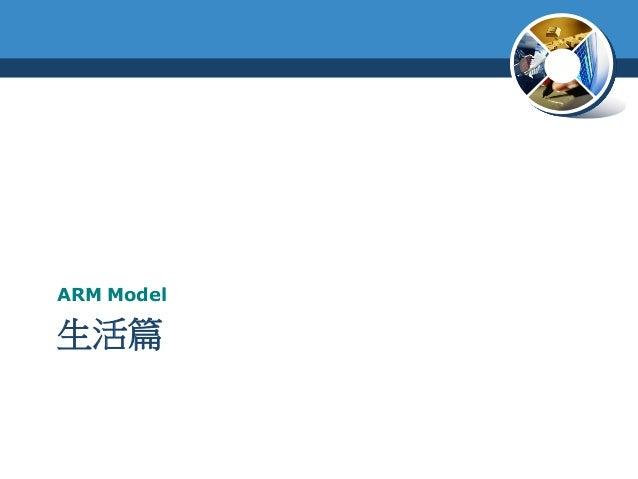 生活篇ARM Model