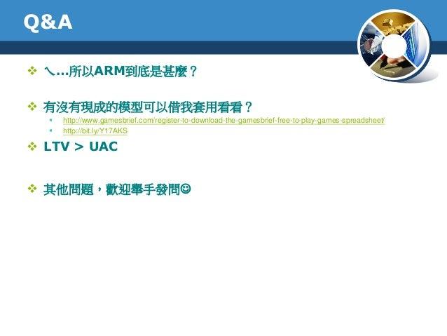 Q&A ㄟ…所以ARM到底是甚麼? 有沒有現成的模型可以借我套用看看? http://www.gamesbrief.com/register-to-download-the-gamesbrief-free-to-play-games-sp...
