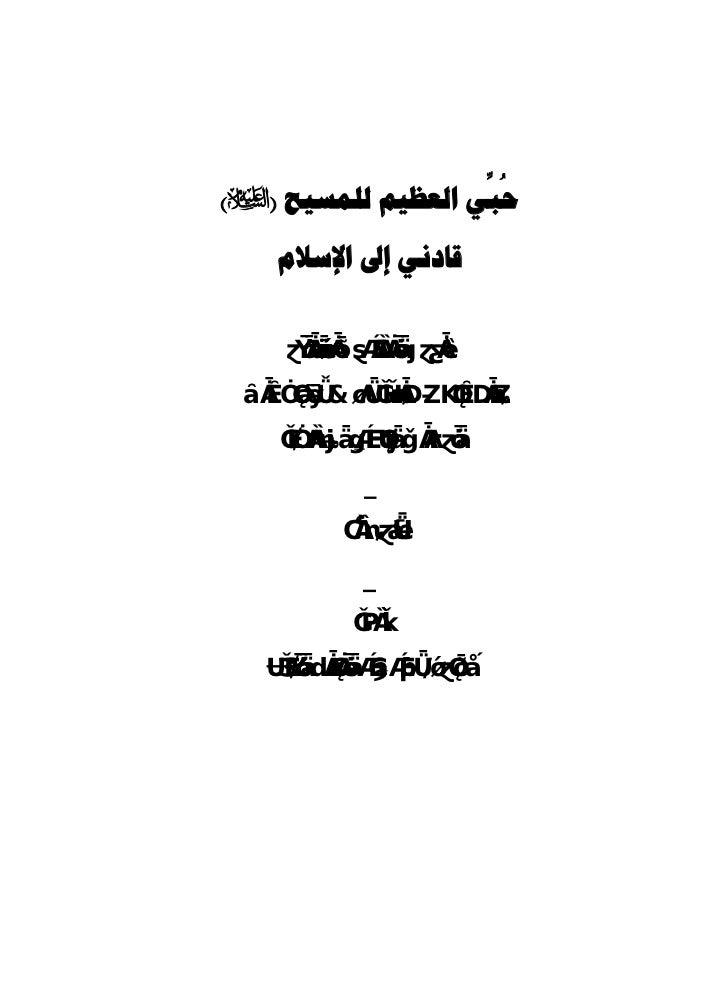 ُ ﱢﺣﺒﻲ ﺍﻟﻌﻈﻴﻢ ﻟﻠﻤﺴﻴﺢ )(     ﻗﺎﺩﻧﻲ ﺇﱃ ﺍﻹﺳﻼﻡ      ﺳﺎﳝﻮﻥ ﺍﻟﻔﺮﻳﺪﻭ ﻛﺎﺭﺍﺑﺎﻟﻠﻮ ﻣﺎﺟﺴﺘﲑ – ﺟﺎﻣﻌﺔ ﺃﻳﻪ & ﺇﻡ ﺑﺘﻜﺴﺎﺱ     ﺍ...