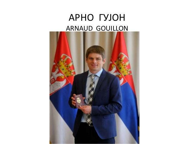 АРНО ГУЈОН ARNAUD GOUILLON