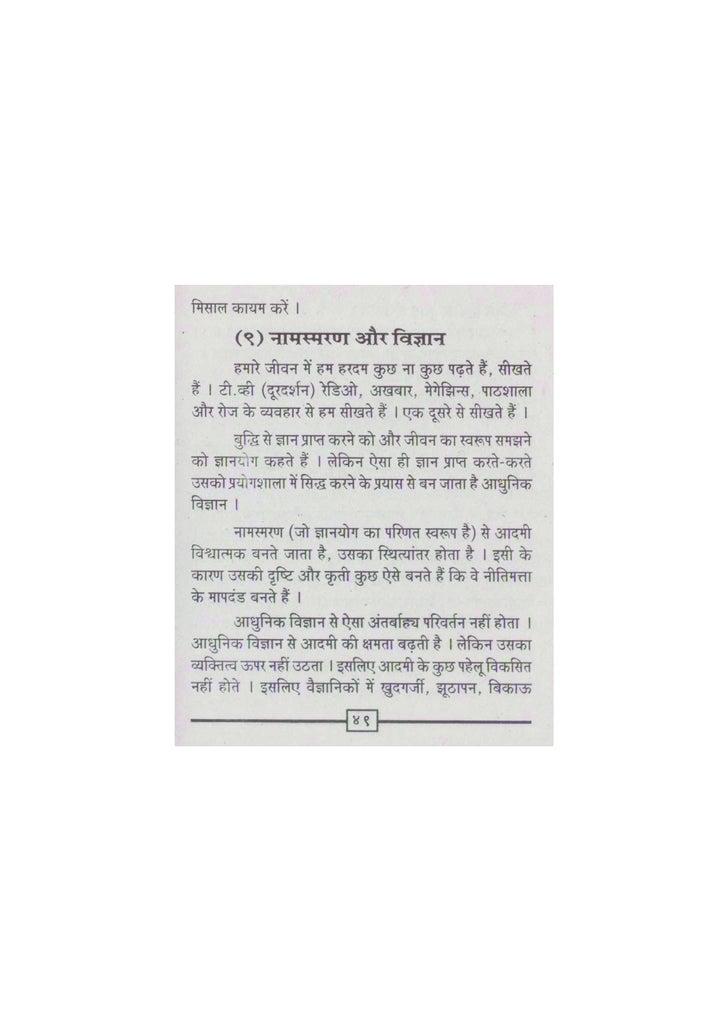 Arogyaka Rajmarg Dr. Shriniwas Kashalikar