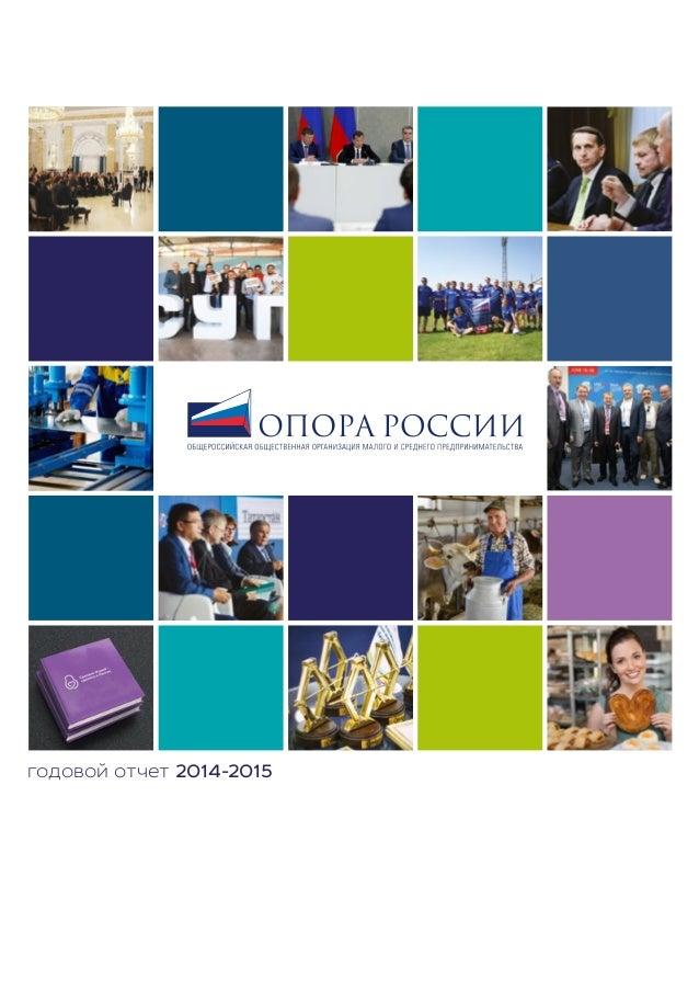 годовой отчет 2014-2015