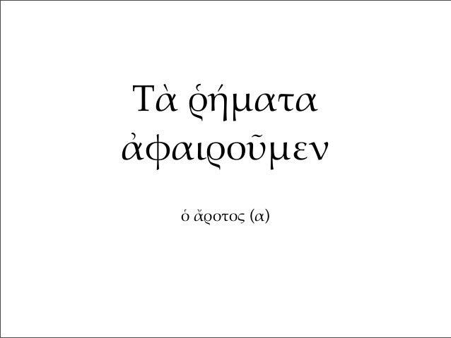 Τὰ ῥή%ατα ἀφαιροῦ%εν ὁ ἄροτος (α)