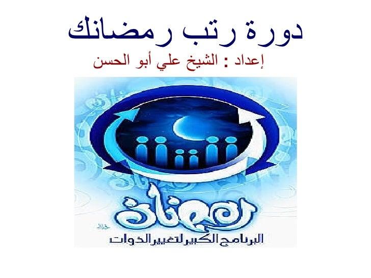 <ul><li>دورة رتب رمضانك إعداد  :  الشيخ علي أبو الحسن </li></ul>
