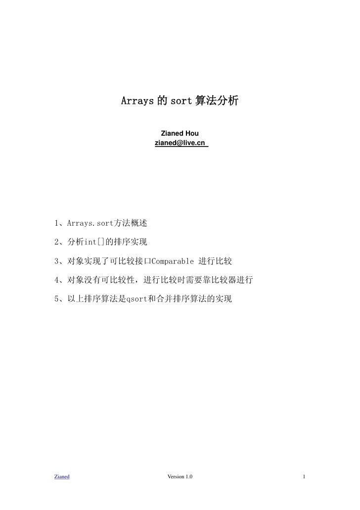 Arrays 的 sort 算法分析                        Zianed Hou                     zianed@live.cn     1、Arrays.sort方法概述  2、分析int[]的排...