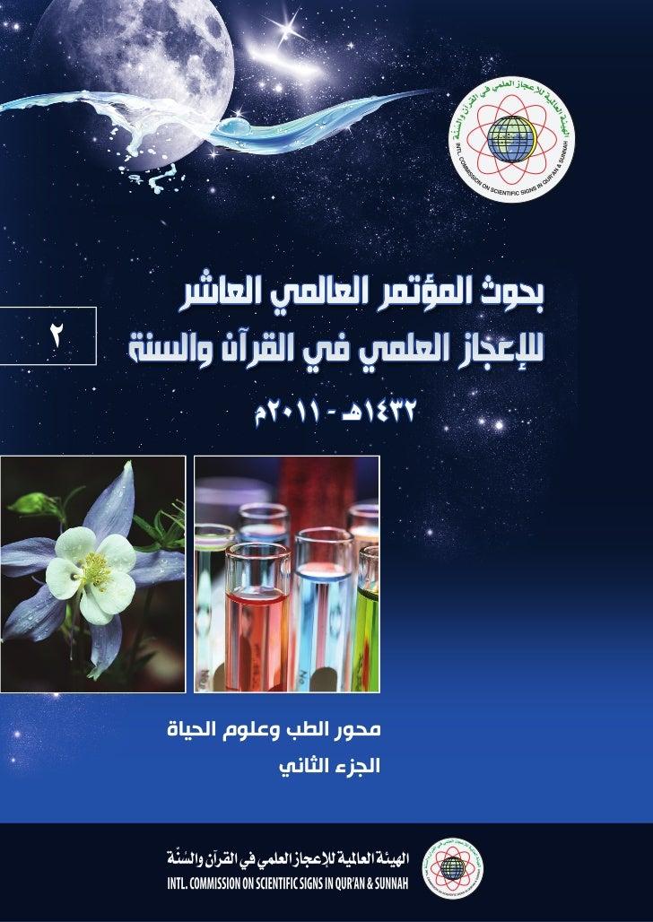 2             2341هـ - 1102م    محور الطب وعلوم الحياة                الجزء الثاني