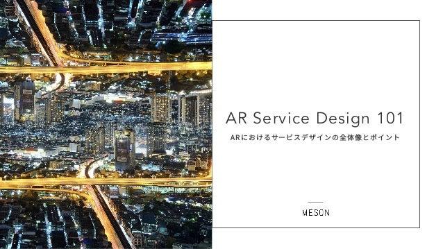 ¥ AR Service Design 101 ARにおけるサービスデザインの全体像とポイント