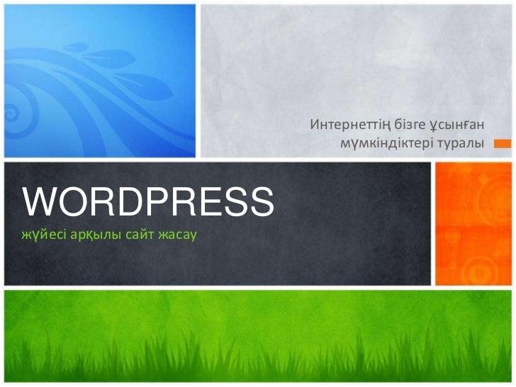 Интернеттің бізгеұсынған мүмкіндіктері туралы<br />WORDPRESS жүйесі арқылы сайт жасау<br />