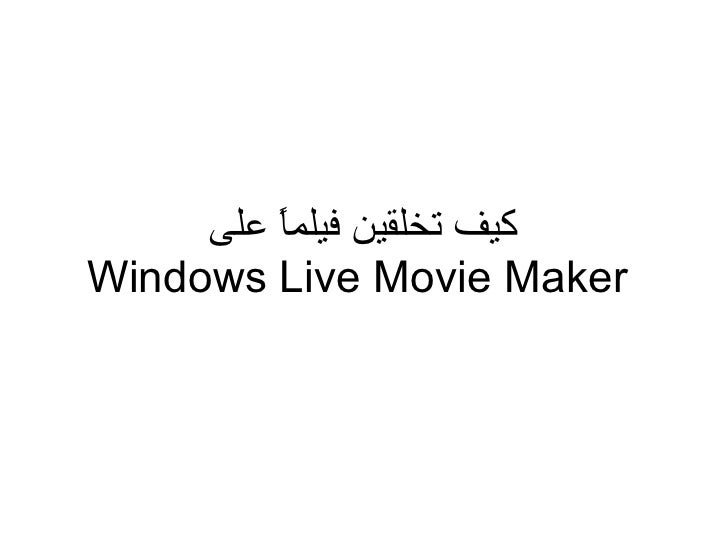 ‫ﻛﯾف ﺗﺧﻠﻘﯾن ﻓﯾﻠﻣﺎ ً ﻋﻠﻰ‬Windows Live Movie Maker