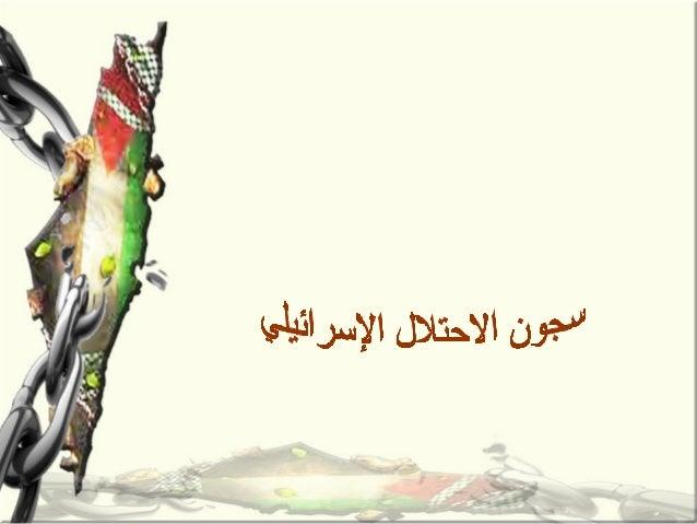 :وإحصائي معلوماتي تمهيد لً و 1967-أبريل2009حوالي سجن ،750ألف.فلسطيني نهاية في2011،نحو4,315أسيرا...