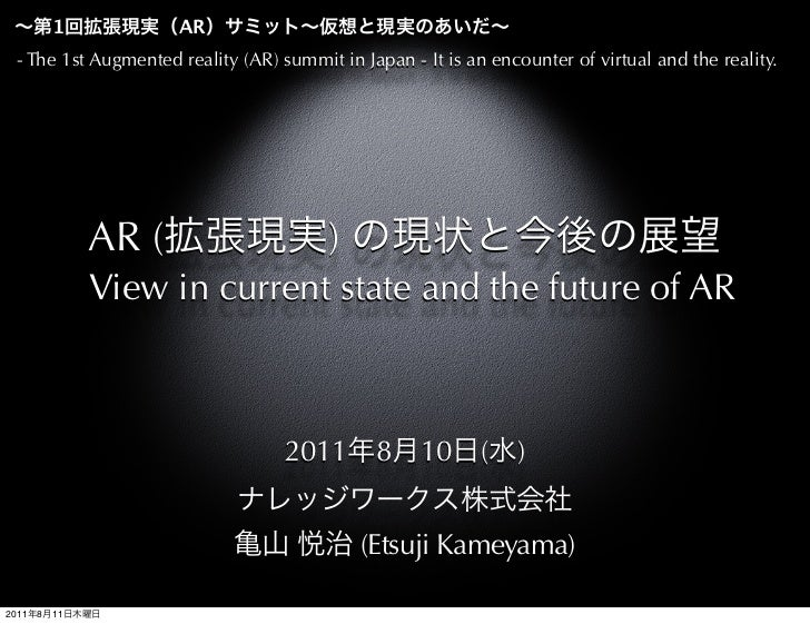 1           AR - The 1st Augmented reality (AR) summit in Japan - It is an encounter of virtual and the reality.          ...