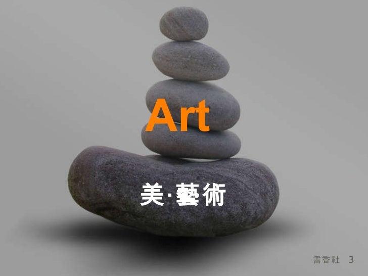 Art  美‧藝術
