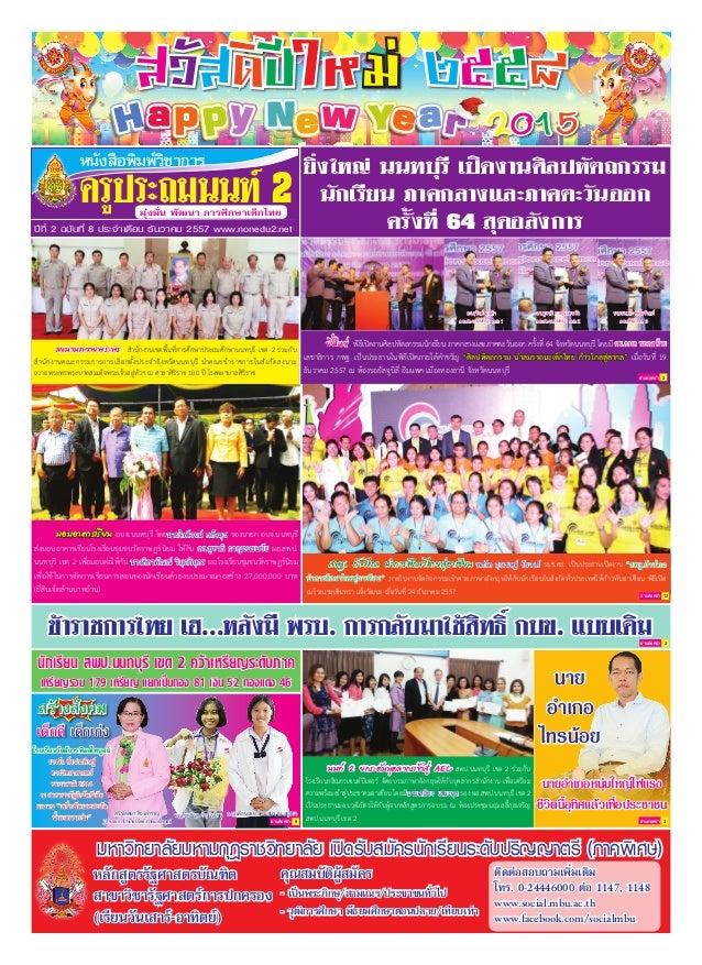 หนังสือพิมพ์วิชาการ ครูประถมนนท์ 2มุ่งมั่น พัฒนา การศึกษาเด็กไทย ปีที่ 2 ฉบับที่ 8 ประจ�ำเดือน ธันวาคม 2557 www.nonedu2.ne...
