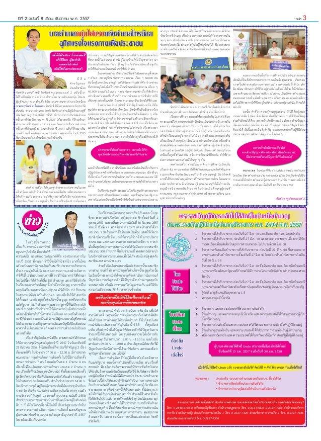 Art หนังสือพิมพ์ สพป นบ 2 ฉบับที่ 8 (ส่ง) 29 1 Slide 3