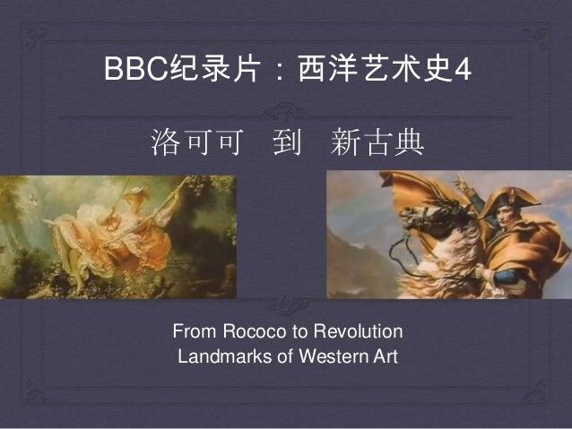 BBC纪录片:西洋艺术史4洛可可 到 新古典From Rococo to RevolutionLandmarks of Western Art