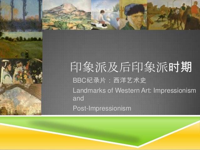 印象派及后印象派时期BBC纪录片:西洋艺术史Landmarks of Western Art: ImpressionismandPost-Impressionism