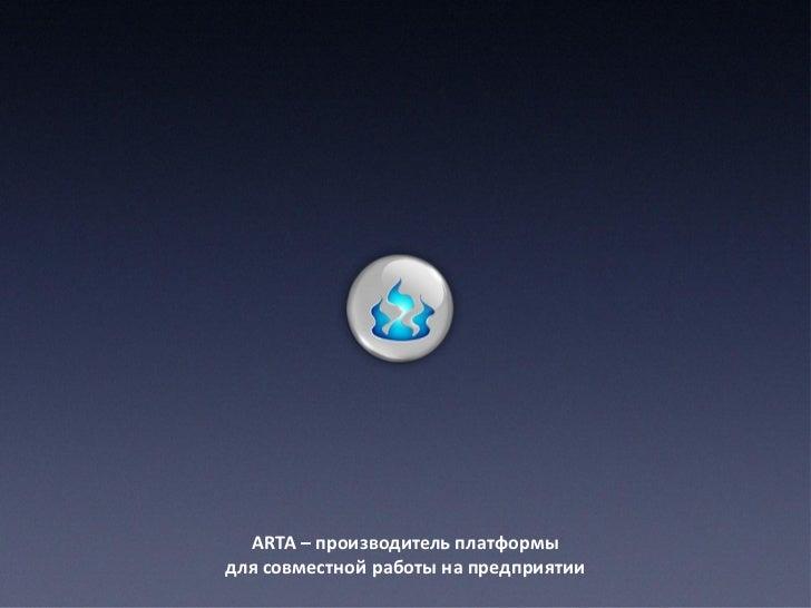 ARTA – производитель платформыдля совместной работы на предприятии