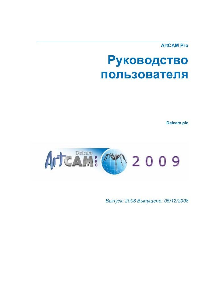 ArtCAM Pro Руководствопользователя                        Delcam plcВыпуск: 2008 Выпущено: 05/12/2008