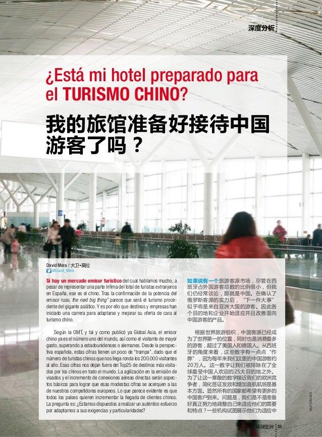 深度分析  ¿Está mi hotel preparado para el TURISMO CHINO?  我的旅馆准备好接待中国 游客了吗?  David Mora / 大卫•莫拉 @David_Mora  如果说有一个旅游客源市场,尽管在...