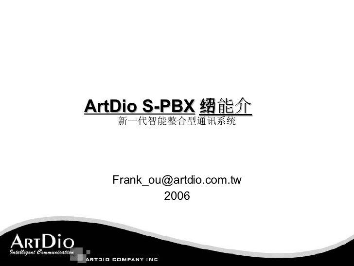 ArtDio S-PBX 功能介绍 新一代智能整合型通讯系统 [email_address] 2006