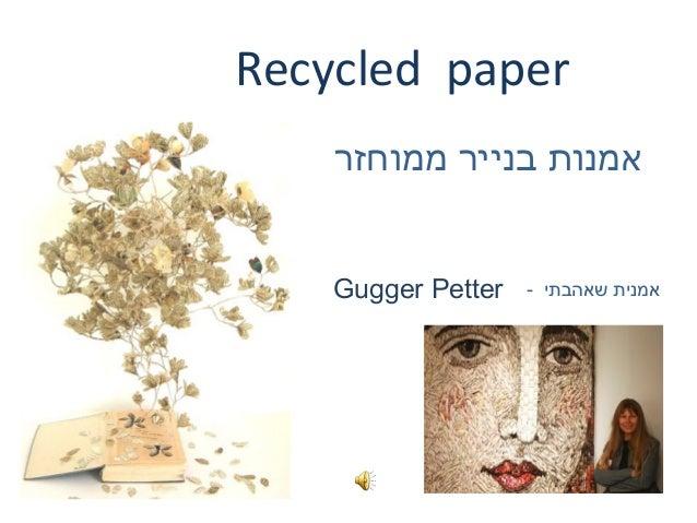Recycled paper Gugger Petter - שאהבתי אמנית ממוחזר בנייר אמנות