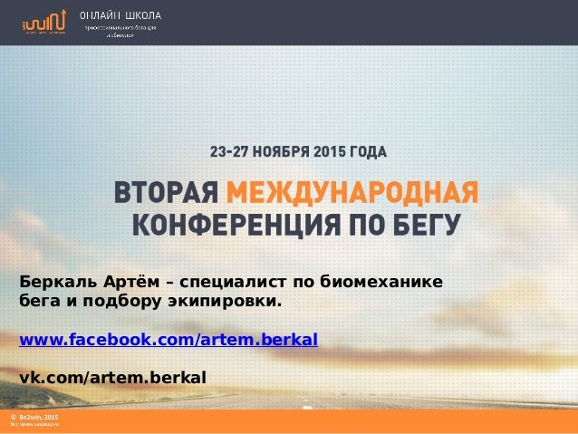 Беркаль Артём – специалист по биомеханике бега и подбору экипировки. www.facebook.com/artem.berkal vk.com/artem.berkal