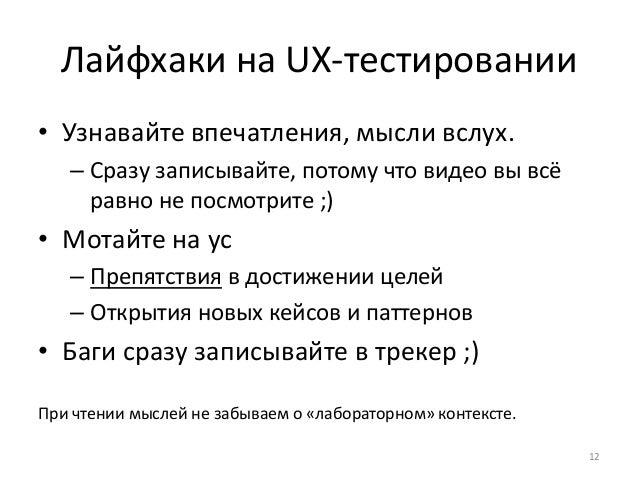 Лайфхаки на UX-тестировании  Пригласите разработчиков и дизайнеров.  Пусть им тоже будет стыдно за это вот всё (как и вам)...