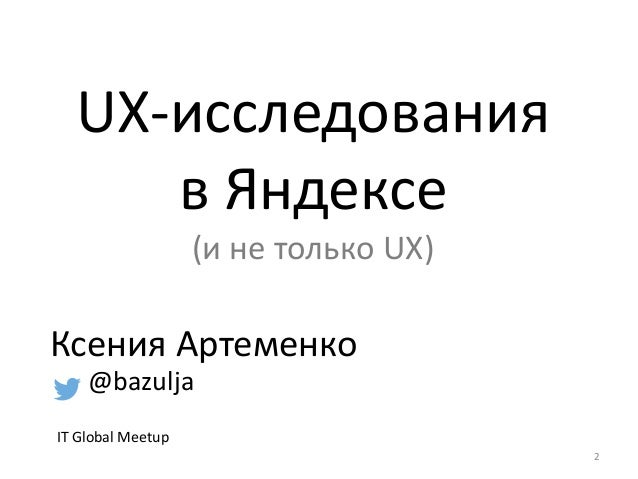 Мой доклад  • Про то, как обнаружить несчастье  пользователя  – И сделать из него счастье  • Как посчитать эту метрику  3
