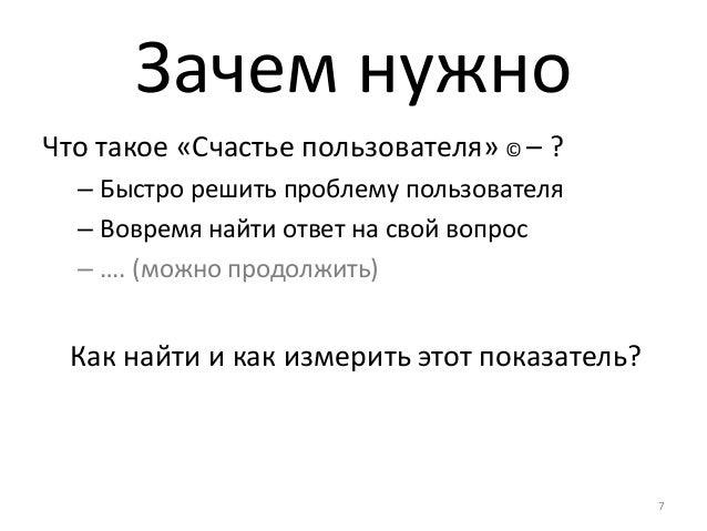 Найти проблемы  8
